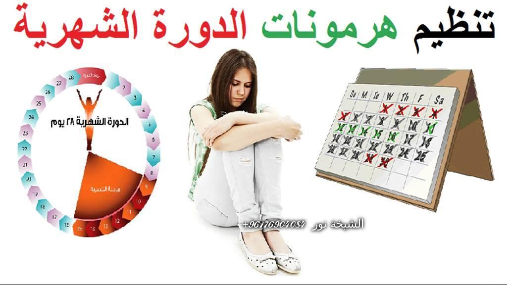 صورة علاج انقطاع الدورة الشهرية-شيخة نور الصادقة 0096176904084