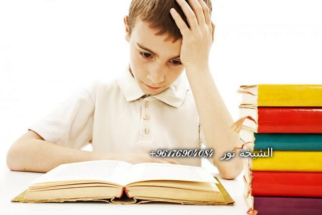 صورة علاج ضعف التفكير وخاصة للأطفال-شيخة نور الصادقة 0096176904084