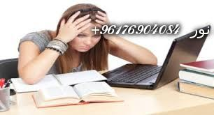 صورة خاص للنجاح والتوفيق في الامتحان-شيخة روحانية مضمونة 0096176904084