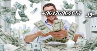 صورة تفسير المال في المنام-شيخة نور الصادقة 0096176904084