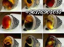 صورة خاتم الوفق المئيني للنفوذ والطاعه وقهر الاعداء-رقم شيخة روحانية نور 0096176904084