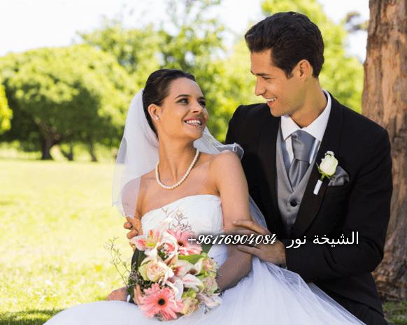صورة اسرع طريقة مضمونة للزواج-شيخة نور الصادقة 0096176904084