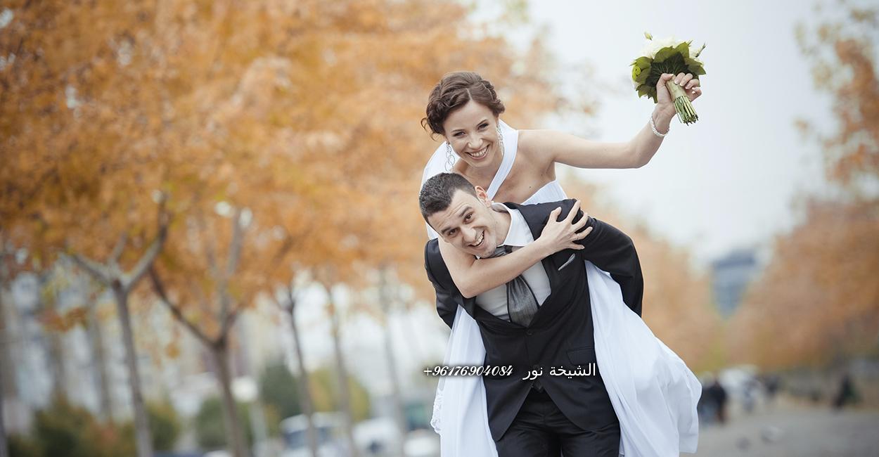 صورة زواج البنت المتأخرة عن الزواج سريعاً جدا (جديد)-شيخة نور الصادقة 0096176904084