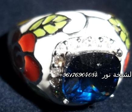 صورة خاتم للنساء للمحبه وطاعه الازواج-شيخة نور الصادقة 0096176904084