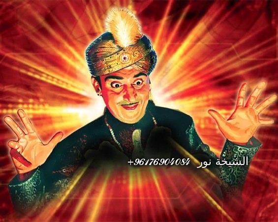 صورة سحر اسود هندي لجلب المال-أكبر شيخة روحانية في العالم0096176904084