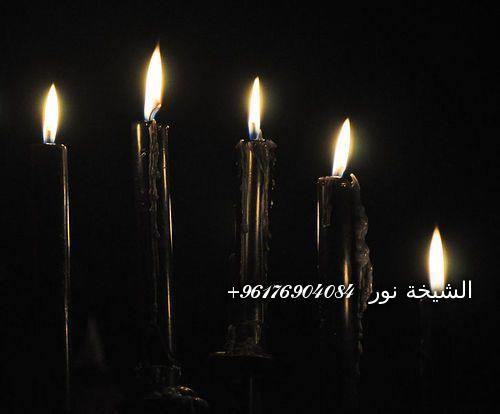 صورة جلب الحبيب للمرأة الكويتيه بشمعة سوداء-شيخة نور الصادقة 0096176904084