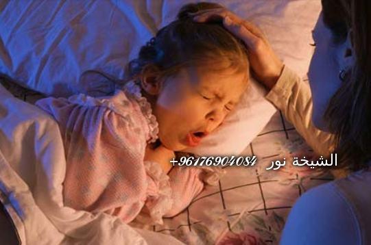 صورة علاج نوبات الاطفال-أكبر شيخة روحانية في العالم0096176904084