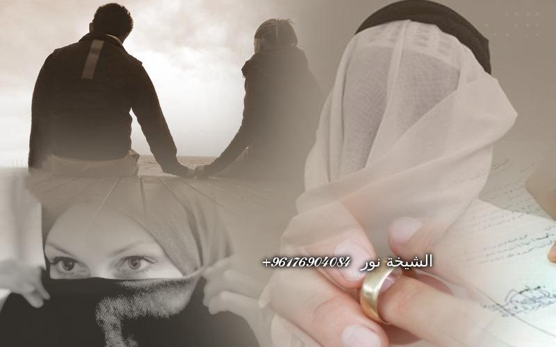 صورة لعدم الطلاق من الزوج او الزوجة-أكبر شيخة روحانية في العالم0096176904084