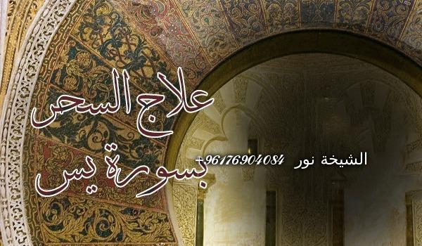 صورة علاج السحر بسورة ياسين-أكبر شيخة روحانية في العالم0096176904084