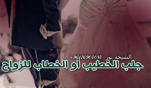 صورة جلب الخطيب أو الخطاب للزواج-رقم شيخة روحانية 0096176904084