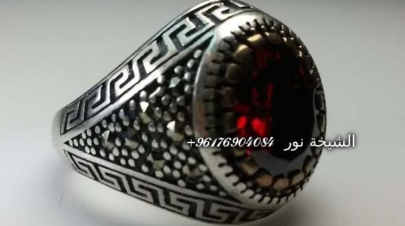صورة الخاتم النوراني للسيطرة على العوالم السفلية-رقم شيخة روحانية 0096176904084