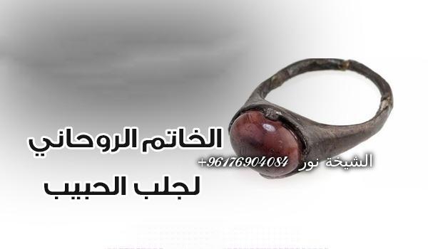 صورة الخاتم الروحاني لجلب الحبيب-أكبر شيخة روحانية في العالم0096176904084