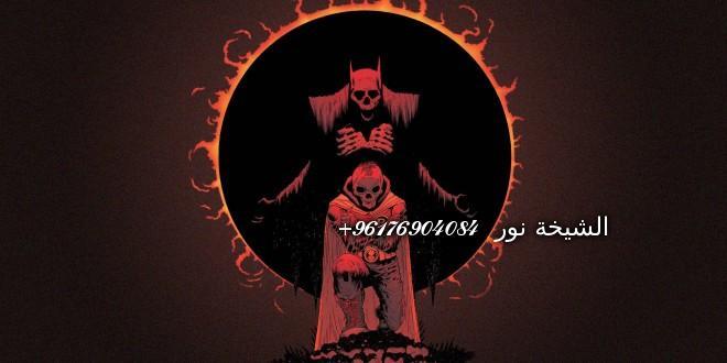 صورة المس الخارجي-أكبر شيخة روحانية في العالم0096176904084