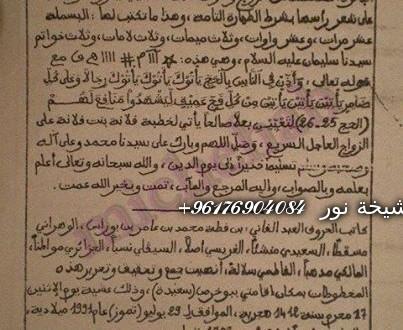 صورة المخطوط الروحاني لتزويج البائر-رقم شيخة روحانية 0096176904084
