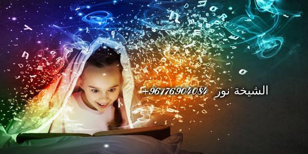 صورة علاج للأطفال المسحورين-أكبر وأعظم شيخة روحانية في العالم نور الصادقة0096176904084