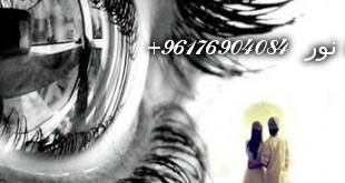 صورة حرز المحبة وقبول الزواج خاص بالبنت البائر-شيخة نور الصادقة 0096176904084