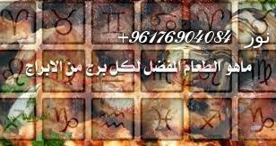 صورة الفواكه التي تناسب الابراج-أصدق شيخة روحانية نور 0096176904084