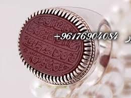 صورة خاتم الشريعة المغربي الأصلي-أكبر وأعظم وأقوى شيخة نور الصادقة0096176904084