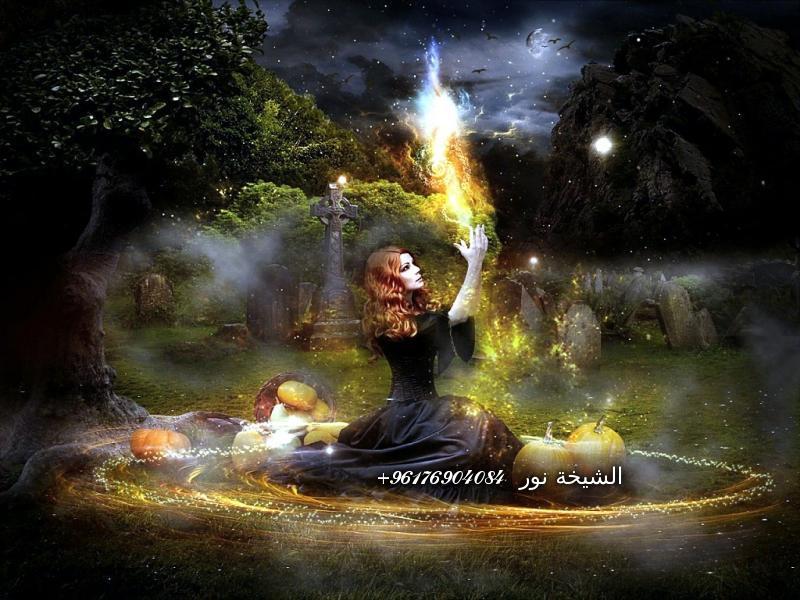 صورة السحر المرشوش وعلاجه بالكامل حصري-أكبر وأفضل شيخة روحانية في العالم نور الصادقة0096176904084