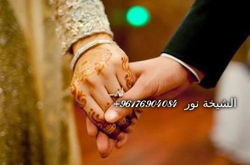 صورة طريقة الزواج للبائر و البائر المسحورة-أفضل شيخة روحانية 0096176904084
