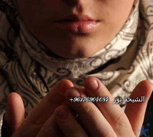صورة رد المطلقة لطليقها-أصدق شيخة روحانية نور 0096176904084
