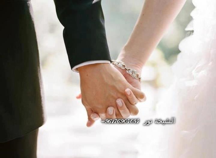 صورة سحر للزواج مماّ تريدين-أفضل شيخة روحانية 0096176904084