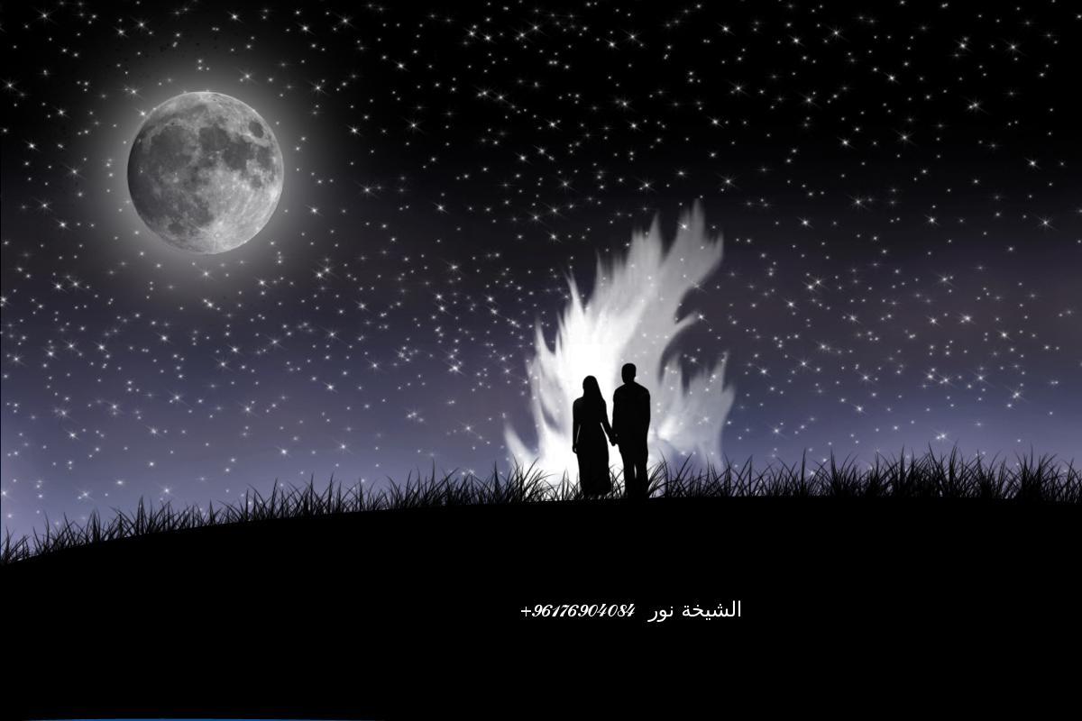 صورة محبة وجلب سريع في الوقت-أكبر شيخة روحانية نور الصادقة0096176904084