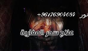 صورة علاج سحر المغاربة-أفضل شيخة روحاني نور 0096176904084
