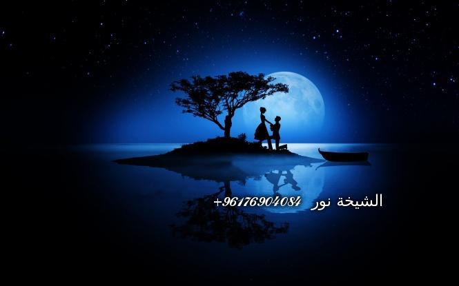 صورة جلب الحبيب بالنجمة-أفضل وأصدق شيخة روحانية 0096176904084