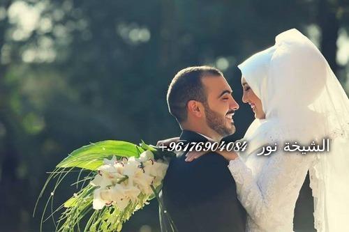 صورة طريقة سريعة للزواج من الحبيب-أصدق شيخة روحانية 0096176904084