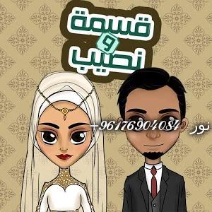 صورة طريقة حساب توافق الزواج-أصدق شيخة روحانية 0096176904084