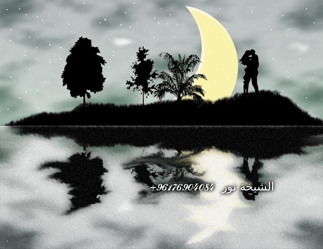 صورة جلب الحبيب ولا اروع-أكبر وأعظم شيخة روحانية في العالم نور الصادقة0096176904084