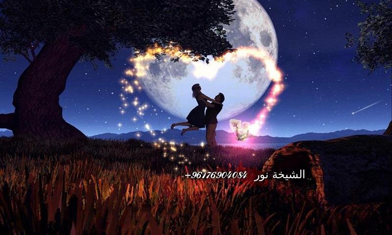 صورة جلب ومحبة عظيمة باذن الله (مجربة)-أصدق شيخة روحانية نور 0096176904084