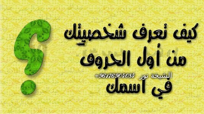 صورة سر الحرف الأول من كل إسم إنسان-أصدق شيخة روحانية نور 0096176904084