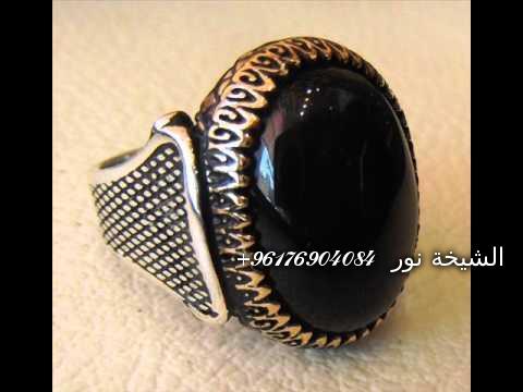 صورة خاتم لتحصين من العين والحسد خاتم شامل-أكبر وأعظم شيخة روحانية في العالم نور الصادقة0096176904084