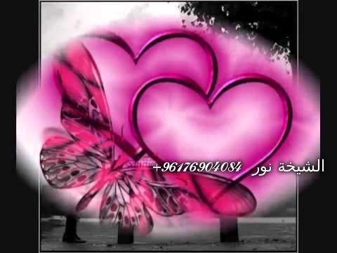 صورة طريقة قوية لجعل حبيبك يحبك جدا-أفضل شيخة روحانية نور0096176904084