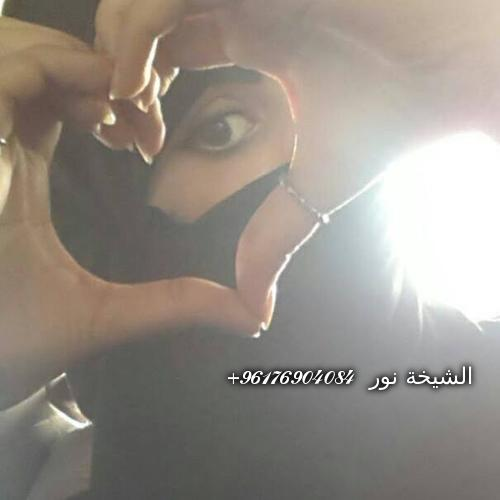 صورة رجعلي زوجي بفضلك بعد الله يا شيخة نور 0096176904084وانا بشكرك