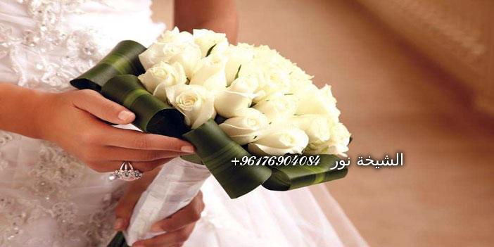 صورة وصفات روحانية للزواج-أكبر وأعظم شيخة روحانية في العالم نور الصادقة0096176904084