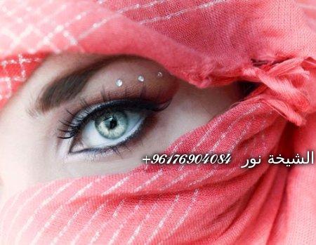 صورة كل واحد عندو مشكلة يتصل بأصدق شيخة في العالم العربي الشيخة نور0096176904084