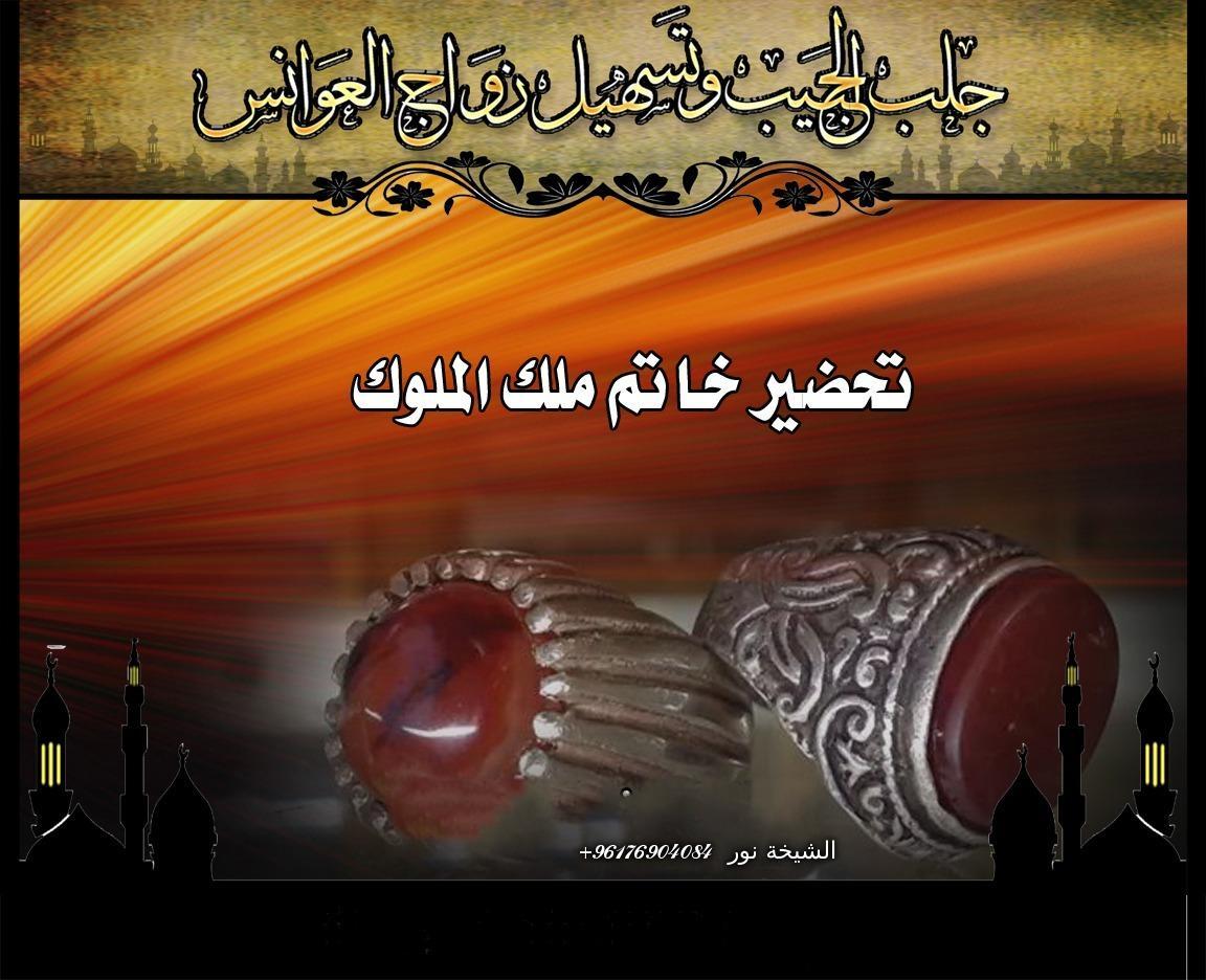 صورة تحضير خاتم ملك الملوك خاص وحصري مع أفضل شيخة روحانية  نور0096176904084
