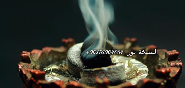 صورة فك السحر في البخورات-أفضل شيخة روحانية نور 0096176904084