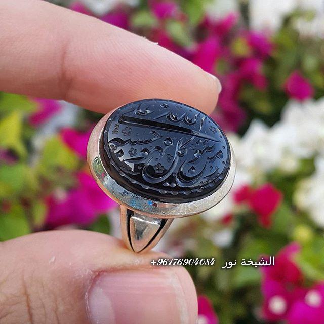 صورة خاتم جزع يماني شفة العبد منقوش للطلب الخاص-أقوى شيخة روحانية نور 0096176904084