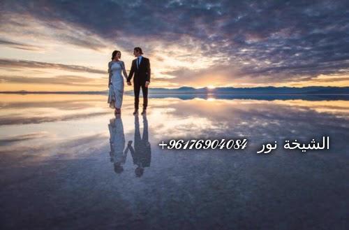 صورة جلب الحبيب جلب القبر بالسحر الجزائري-أفضل شيخة روحانية نور 0096176904084