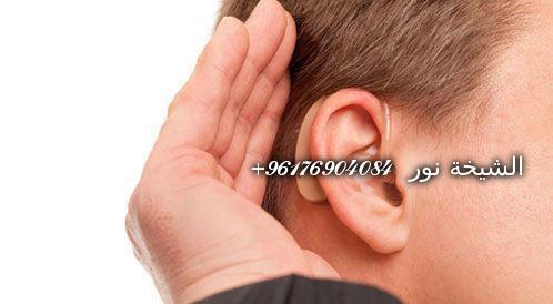 صورة لعلاج الأذن الطرشة خاص وحصري-أعظم شيخة روحانية نور0096176904084