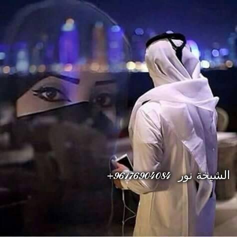 صورة جلب الحبيب عمل الجلب خاص للسعوديين-أكبر وأعظم شيخة روحانية في العالم نور الصادقة0096176904084