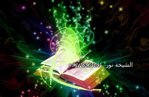 صورة باب حل الحلول للسحر وفكه-أفضل شيخة روحانية نور 0096176904084