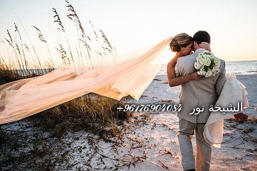 صورة لمعرفة حصول الزواج مجربة-أكبر وأعظم شيخة روحانية في العالم نور الصادقة0096176904084