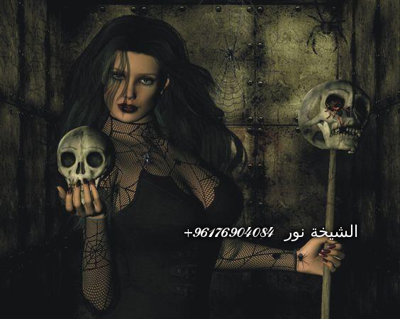 صورة لإبطال السحر المرشوش وهدوء الانفس في البيت-شيخة نور الصادقة 0096176904084