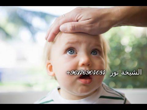 صورة أقوى تحصين للأطفال وفقط فى 10 ثوانى-أقوى شيخة روحانية نور 0096176904084