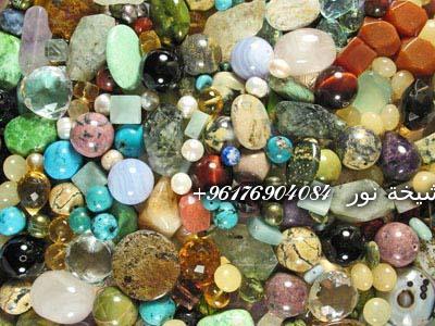 صورة خرز روحاني وأحجار كريمة والخواتم الروحانية وأعمال روحانية قوية-أفضل شيخة روحانية نور 0096176904084